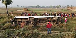 अनियंत्रित होकर पलटी यात्रियों से भरी बस, आधा दर्जन से अधिक लोग घायल