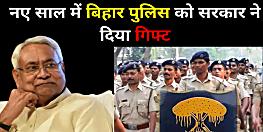 नए साल में बिहार पुलिस को सरकार ने दिया गिफ्ट, 2600 पुलिस अफसरों की बढ़ेगी सैलरी