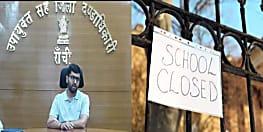 7 जनवरी तक बंद रहेंगे रांची के सभी स्कूल, डीसी ने जारी किया आदेश