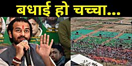 सीएम नीतीश की रैली पर तेजप्रताप ने ली चुटकी, कहा- बधाई हो चच्चा, सुने गांधी मैदान धंस गया