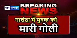 बड़ी खबर : नालंदा में बदमाशों ने युवक को मारी गोली