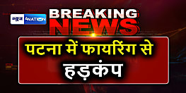 लॉकडाउन के बीच पटना में फायरिंग, 2 लोगों को लिया गया हिरासत में....