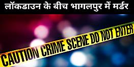 लॉकडाउन के बीच भागलपुर में मर्डर, फिल्मी स्टाइल में छत से मारी गोली