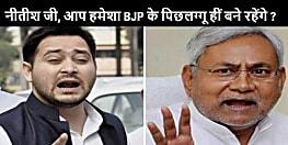 नीतीश जी,आप BJP के पिछलग्गू ही बने रहेंगे या अपनी अंतरात्मा जगायेंगे? जब झारखंड को ट्रेन मिल सकती तो फिर आपको क्यों नही?