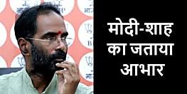 प्रवासी बिहारियों के लिए विशेष ट्रेन चलाए जाने के निर्णय पर बीजेपी नेता संजय मयूख ने जताई खुशी,मोदी-शाह का जताया आभार