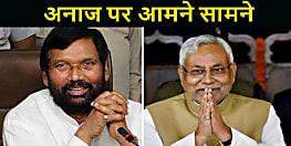 अनाज पर आमने-सामने केंद्र और बिहार सरकार,रामविलास पासवान ने सुशासन की खोल दी पोल