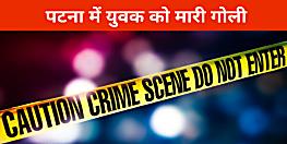 पटना में नहीं थम रहा वारदात का सिलसिला, युवक को घर के समाने ही मारी गोली