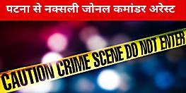 पटना से माओवादी जोनल कमांडर गिरफ्तार,बड़ी साजिश रचने की फिराक में था कवि राज