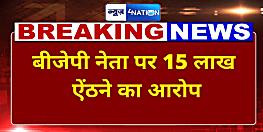 बिहार में BJP के जिलाध्यक्ष पर 15 लाख ऐंठने का आरोप, मंत्री का भगिना बन अनुदान दिलाने के नाम पर ठगी