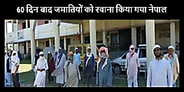 नेपाल के 14 जमातियों को भेजा गया उनके देश, निजामुद्दीन मरकज से जुड़े होने के शक में 60 दिन से रखा गया था क्वारेंटाइन