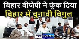 बिहार बीजेपी ने फूंका चुनावी बिगुल,9 जून को अमित शाह बिहारवासियों को करेंगे संबोधित