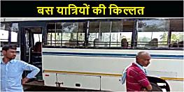 कैमूर में शर्तों के साथ शुरू हुई बस सेवा, बस चालकों ने रोया यात्रियों के कमी का रोना