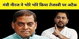 मंत्री नीरज ने भोरे-भोरे किया तेजस्वी पर अटैक, कहा- सीएम नीतीश कुमार ने तो जनता की सेवा की आप कम से कम पश्चाताप ही करो