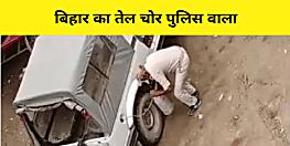 बिहार का तेल चोर पुलिस वाला, जिप्सी से तेल चुराने वाला वीडियो हुआ वायरल