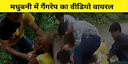 मधुबनी में मासूम के साथ 4 लोगों ने किया गैंगरेप, सोशल मीडिया पर डाला गंदा वाला वीडियो