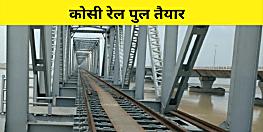 कोसी रेल पुल तैयार, 298 किलोमीटर की दूरी सिमटकर हुई सिर्फ 22 किमी, आठ घण्टे का सफर सिर्फ...