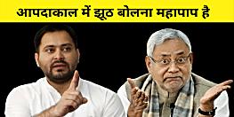बिहार में बेलगाम कोरोना पर तेजस्वी ने नीतीश सरकार को घेरा, कहा- आपदाकाल में झूठ बोलना महापाप है