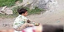 जम्मू-कश्मीर के सोपोर में आतंकी हमला, दादा के शव पर बैठे तीन साल के मासूम की तस्वीर वायरल