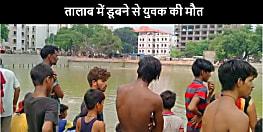 बड़ी खबर : पटना में तालाब में डूबे चार युवक, एक की मौत, तीन को स्थानीय लोगों ने बचाया