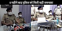 पटना पुलिस के एसआई का गायब पिस्टल और मोबाइल हुआ बरामद, 5 महीने बाद पुलिस के हाथ लगी सफलता