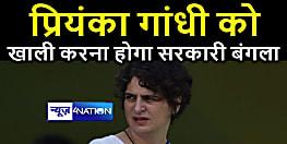 प्रियंका गांधी को 1 अगस्त से पहले खाली करना होगा सरकारी बंगला