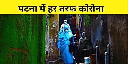 पटना के हर इलाके में कोरोना, राजभवन के 7 स्टॉफ और तीन डॉक्टर भी निकले पॉजिटिव, देखिए किन मोहल्ले में मिले नए संक्रमित