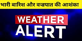 मौसम विभाग ने जारी की चेतावनी, पटना समेत सूबे के कई जिलों में भारी बारिश और वज्रपात का अलर्ट