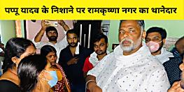 पप्पू यादव का बड़ा आरोप, कहा-DGP साहेब, रामकृष्णा नगर के थानेदार की अपराधियों से हैं सेटिंग, वर्दी और क्रिमिनल के कॉकटेल से बढ़ रहा है अपराध