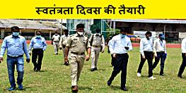 स्वतंत्रता दिवस समारोह को लेकर डीसी ने लिया स्थल का जायजा, अधिकारीयों को रिपोर्ट देने का निर्देश