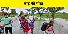 सारण के कई पंचायतों में घुसा बाढ़ का पानी, पीड़ितों को सरकारी राहत का इंतज़ार