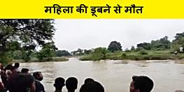 घास लाने गई महिला की नदी में डूबने से हुई मौत, शव की तलाश में जुटी एनडीआरएफ की टीम
