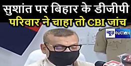 सुशांत सिंह राजपूत पर DGP गुप्तेश्वर पांडेय का बयान, परिवार ने चाहा तो होगी CBI जांच
