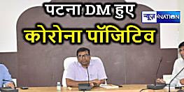 पटना के DM कुमार रवि पाए गए कोरोना पॉजेटिव, खुद को किया होम आइसोलेट