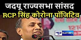बड़ी खबर: जदयू से राज्यसभा सांसद आरसीपी सिंह कोरोना पॉजिटिव, पटना एम्स में भर्ती...