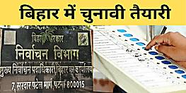 बिहार में चुनाव को लेकर तैयारी तेज, निर्वाचन पदाधिकारी ने सभी DM से मांगा नियोजित कर्मियों की सूची