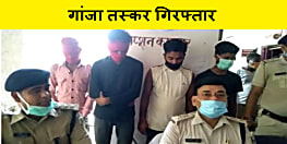 कैमूर में पुलिस को मिली सफलता, गांजा तस्करी मामले में चार को किया गिरफ्तार