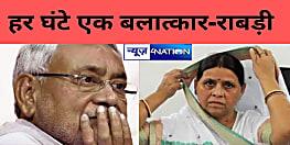 नीतीश कुमार ने बिहार को बनाया बलात्कार में नं-1 प्रदेश,हर 4 घंटे में एक रेप की घटना-राबड़ी