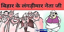 बिहार के एक लंगड़ीमार नेता जी को बधाई वाला विज्ञापन देकर खुश करने में जुटे टिकटार्थी, डर है कि कहीं उल्टा दांव न लगा दें...
