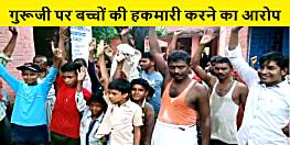 बच्चों की हकमारी कर रहे है गुरुजी, 8 किलो की जगह कम मिल रहा राशन, आक्रोशित ग्रामीणों ने किया हंगामा