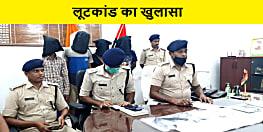 मुज़फ़्फ़रपुर में 26 लाख रूपये के लूटकांड में पुलिस को मिली सफलता, पांच अपराधियों को दबोचा