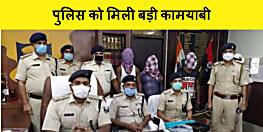 किशनगंज पुलिस को मिली बड़ी कामयाबी, महज 24 घंटे अंदर लूट की घटना को अंजाम देने वाले 3 आरोपियों को दबोचा