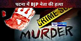 पटना में चुनावी माहौल में BJP नेता की गोली मारकर हत्या, बेऊर इलाके में अपराधियों ने मारी गोली