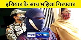 समस्तीपुर में महिला गिरफ्तार, तीन बंदूक और जिन्दा कारतूस बरामद