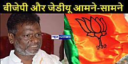 जदयू सांसद बीजेपी प्रत्याशी को हराने की कर रहे अपील, ऑडियो वायरल.....