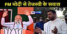 नेता प्रतिपक्ष तेजस्वी यादव ने प्रधानमंत्री नरेन्द्र मोदी के बिहार दौरे से पहले पूछे 11 सवाल