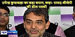 उपेन्द्र कुशवाहा का बड़ा बयान कहा- राजद-बीजेपी की डील पक्की, 10 नवम्बर को बना रहे हैं सरकार