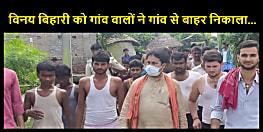 वोट मांगने गए विनय बिहारी को ग्रामीणों ने गांव से बाहर निकाला...