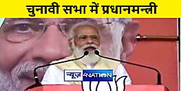 जो आत्मनिर्भर भारत में रोड़ा बन रहे हैं उन्हें सबक सिखाने की जरुरत है : प्रधानमन्त्री नरेन्द्र मोदी