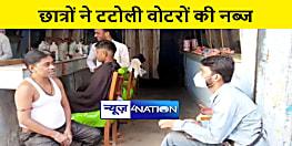 नालंदा में छात्रों ने टटोली वोटरों की नब्ज, रोचक प्रश्न पूछकर मतदान के लिए किया जागरूक
