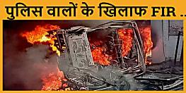 मुंगेर हिंसा मामले में पुलिस वालों के खिलाफ FIR ... वायरल वीडियो से की जा रही पुलिस वाले की पहचान...